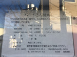 渋谷区あやめの苑・代々木でアルバイト募集中!