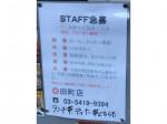 遊食三昧 NIJYU-MARU 田町店でアルバイト募集中!