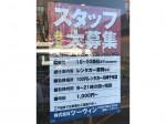 100円レンタカー 川崎千年店でスタッフ募集中!