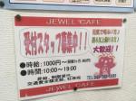 ジュエル カフェ東武ストア鶴瀬駅ビル店 受付スタッフ募集中!
