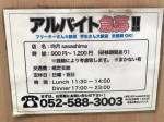 未経験OK☆フリーター&学生大歓迎!店舗スタッフ募集中