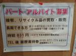 お宝ボックス・常設フリーマーケットでアルバイト募集!!