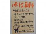 真心惣菜 よきでアルバイト募集中!