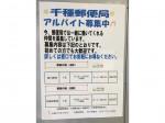 未経験者歓迎☆千種郵便局でアルバイト募集中!