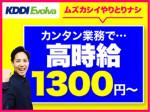 渡辺通 2月末 or 3月末までの短期★シフト自己申告...