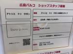 l'atelier du savon☆スタッフ募集中!