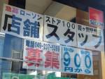 ローソンストア100 霞ヶ関駅前店でスタッフ募集!