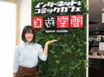 自遊空間 西川口駅前店