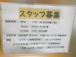 八幡山ステーション歯科で診療補助・受付スタッフ募集中!