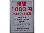 株式会社 JETRAG 作業スタッフ募集!