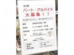 冠生園(かんせいえん)アリオ八尾店で製造・販売スタッフ募集中