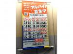 松屋 岡崎北店で牛丼店スタッフ募集中!