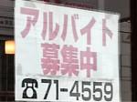 『楽屋』でラーメン店スタッフ募集中!