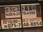 りらくる 伏見桃山店でセラピスト募集中!