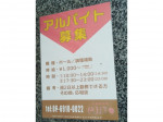 週2日〜♪ 中華料理店でホール・調理補助スタッフ募集中!