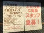 Bakery Quartet 大田区でアルバイト募集