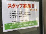 デイサービス えにしあ 川崎幸店でヘルパー募集中!