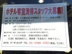 ホテル ブーゲンビリア曙橋で清掃スタッフ募集中!