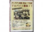 【 ダンダダン酒場】時給1200円~ 髪型・ヒゲ自由♪