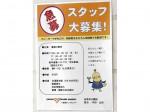 ☆地域密着の本屋☆石神井公園店でスタッフ募集中!