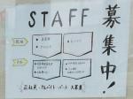 未経験歓迎♪ ing(イング)でスタッフ募集中!