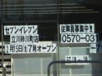 セブン-イレブン 立川砂川町店でスタッフ募集中!