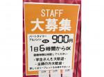 イルシー300 つくばキュート店でスタッフ募集中!