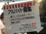 週3日〜♪進藤製パンで店舗スタッフ募集!