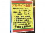 昇格あり☆餃子の王将 阪神西宮店でアルバイト募集中!