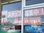 ファミリーマート 豊田豊栄町店で夕・夜勤スタッフ募集中!
