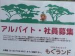 リサイクルショップ もぐランド品川区武蔵小山店 スタッフ募集