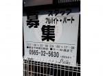 いわ園 豊田店◆店舗スタッフ◆16~60歳まで