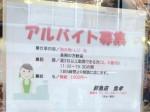 魚孝 三軒茶屋で店舗スタッフ募集中!