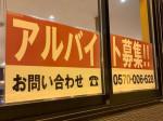スシローでのお仕事♪回転寿司店スタッフ募集中!