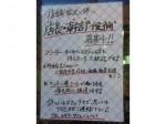 ◆四川担々麺 どういうわけで、◆ 店舗スタッフ募集中!