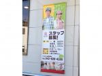 リンガーハット 八王子山田駅前店 店舗スタッフ募集中!