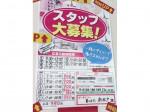 ダイソー 富士ガーデン新松戸店で100円ショップスタッフ募集
