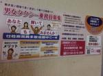 日本自動車交通株式会社でタクシー乗務員募集中!