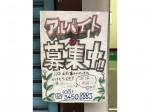 POTENGA(パタンガ)でダイニングバースタッフ募集中!