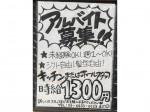 シフト自由・髪型自由☆肉酒場sasayaでアルバイト募集中!