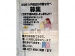 小柴クリーニング 鉄砲町店でスタッフ募集中!