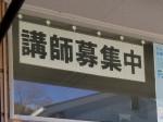明光義塾 市川大野中央教室で講師募集中!