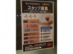 時給1100円~!サンマルクカフェアルバイト募集中!