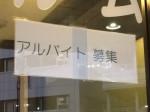 すいた駅前歯科でアルバイト募集中!