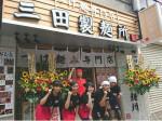 【オープニング】三田製麺所 イオンモール広島府中店