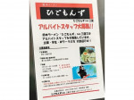 主婦歓迎♪熊本ラーメン ひごもんず 三鷹店でスタッフ募集中!