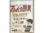 経験者歓迎☆『佐川急便』で集配作業スタッフ募集中!