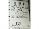 週2~3・時間応相談◎串カツ専門店 五條屋でスタッフ急募!