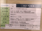 HAPiNS(ハピンズ) ブルメール舞多聞店