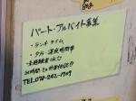 麺蔵でアルバイト募集中!